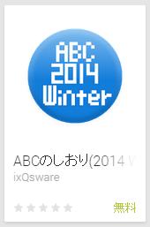 ABC2014Winter_app_1
