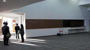 本田記念国際会議場ホワイエスペース
