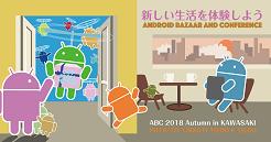 ABC 2018 Autumn